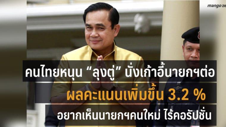 คนไทยหนุน