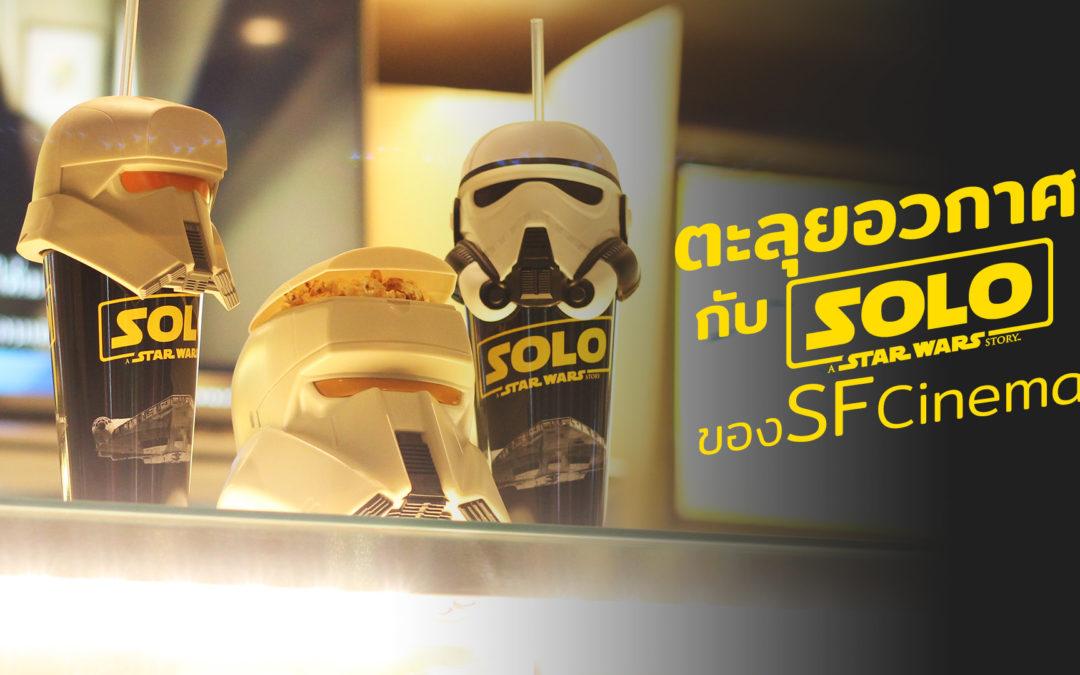 ปิ้วๆๆๆ เซ็ต Han Solo : A Star Wars Story ของ SF Cinema