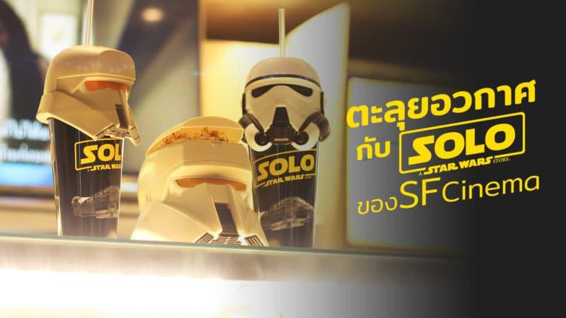 SF-SOLO-1