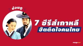 ย้อนดู 7 ซีรีส์เกาหลี ฮิตติดใจคนไทย