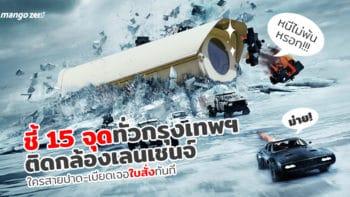 ชี้ 15 จุดทั่วกรุงเทพฯ ติดกล้องเลนเชนจ์ ใครสายปาด-เบียดคอสะพานเจอใบสั่งทันที