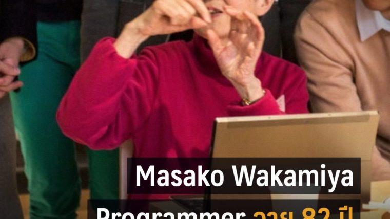 เรียนเขียนโปรแกรมตอนอายุ 81 Masako Wakamiya คุณยายไอทีผู้ไม่ยอมเกษียณ