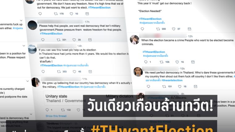 #THwantElection คนไทยแห่ทวีตภาษาอังกฤษ บอกชาวโลก วันเดียวเกือบล้านทวีต!