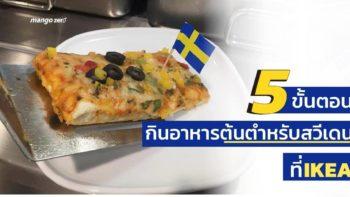 5 ขั้นตอน กินอาหารต้นตำรับสวีเดนที่อีเกีย
