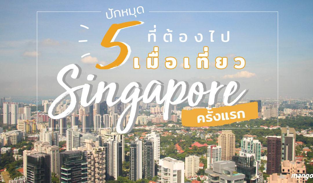 ปักหมุด 5 ที่ต้องไป เมื่อเที่ยว singapore ครั้งแรก!!