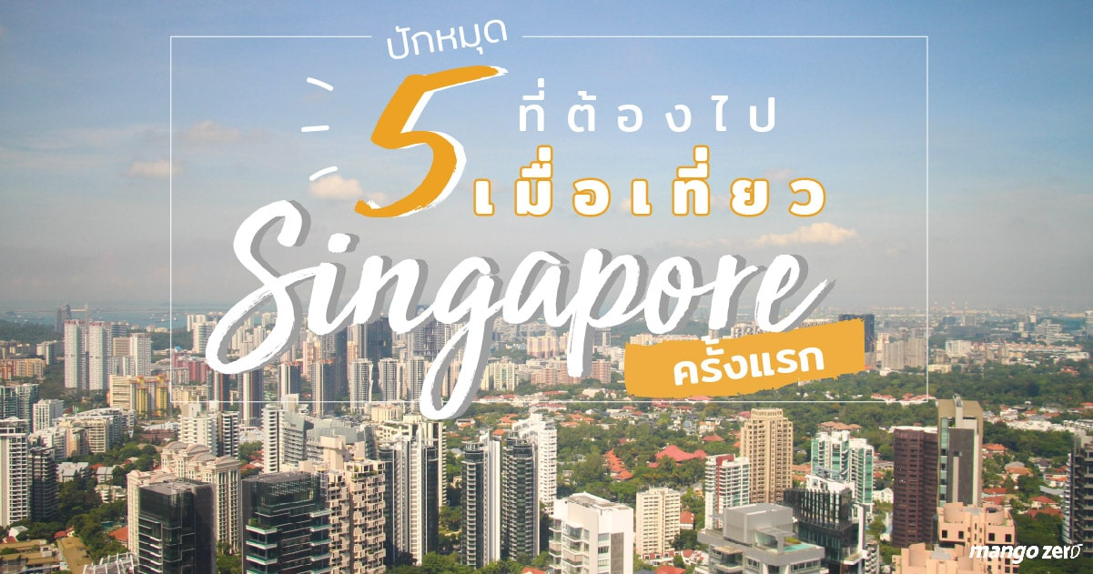 5-places-must-to-go-in-singapore-02