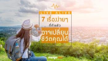 Live Alive กับ 7 เรื่องง่ายๆ ที่ทำแล้วอาจเปลี่ยนชีวิตคุณได้