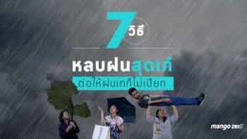 7 วิธีหลบฝนสุดเก๋ ต่อให้ฝนเทก็ไม่เปียก