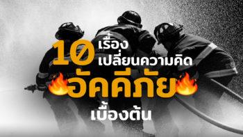 10 เรื่องควรรู้ เกี่ยวกับ อัคคีภัย / ไฟไหม้ / หนีไฟ เพิ่มโอกาสรอดชีวิต