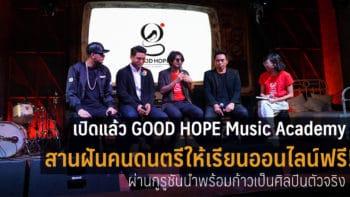 เปิดแล้ว GOOD HOPE Music Academy เรียนดนตรีออนไลน์ฟรี! ผ่านกูรูชั้นนำพร้อมก้าวเป็นศิลปินตัวจริง