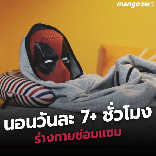 Health-Rainy-Deadpool2-7
