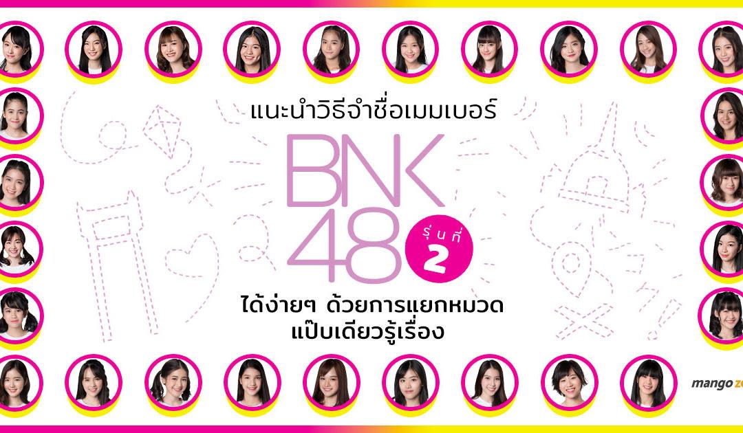 แนะนำวิธีจำชื่อเมมเบอร์ BNK48 รุ่นที่ 2 ได้ง่ายๆ ด้วยการแยกหมวด แป๊บเดียวรู้เรื่อง