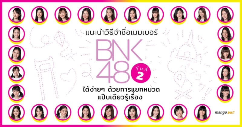 How2RememberBNK48-2nd-web