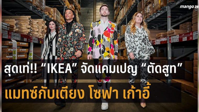 สุดเท่!!! IKEA จัดแคมเปญ ตัดสูทแมทซ์เฟอร์นิเจอร์