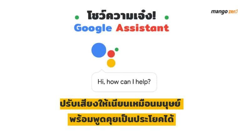 โชว์ความเจ๋ง! Google Assistant ปรับเสียงให้เนียนเหมือนมนุษย์ พร้อมพูดคุยเป็นประโยคได้