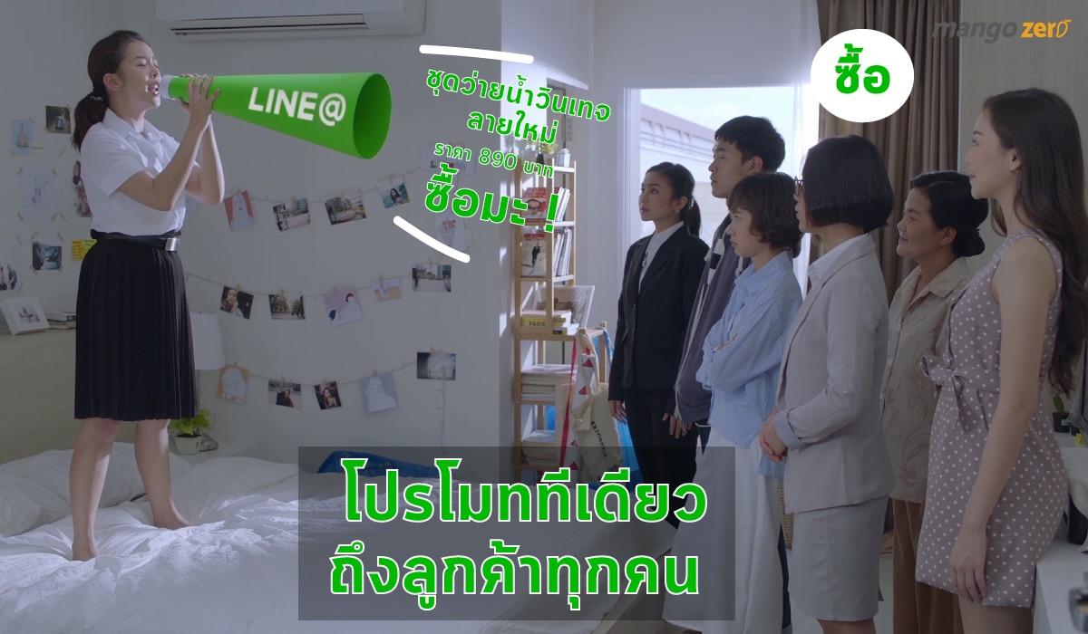 LINE@2n
