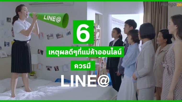 6 เหตุผลดีๆที่แม่ค้าออนไลน์ควรมี LINE@