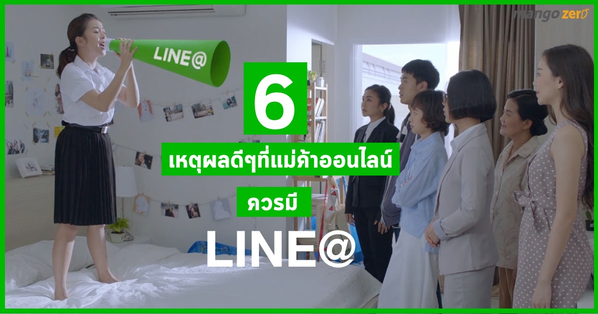 LINE@cv-web-new-ja