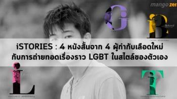 iSTORIES : 4 หนังสั้นจาก 4 ผู้กำกับเลือดใหม่กับการถ่ายทอดเรื่องราว LGBT ในสไตล์ของตัวเอง