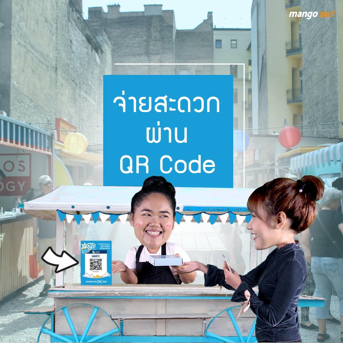 Paotung-Krungthai-app-1