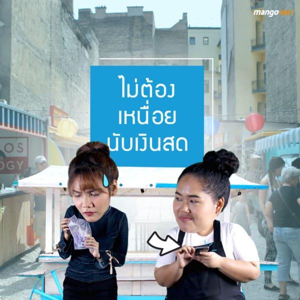 Paotung-Krungthai-app-2