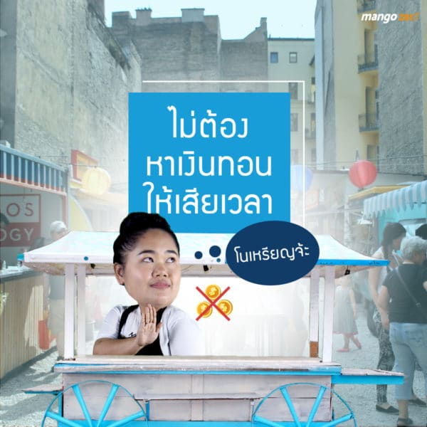 Paotung-Krungthai-app-3
