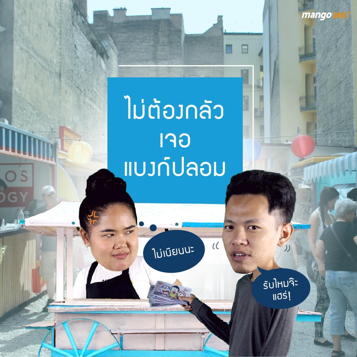 Paotung-Krungthai-app-4