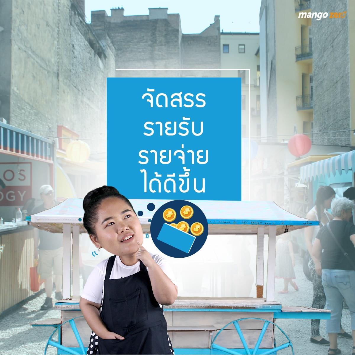 Paotung-Krungthai-app-6