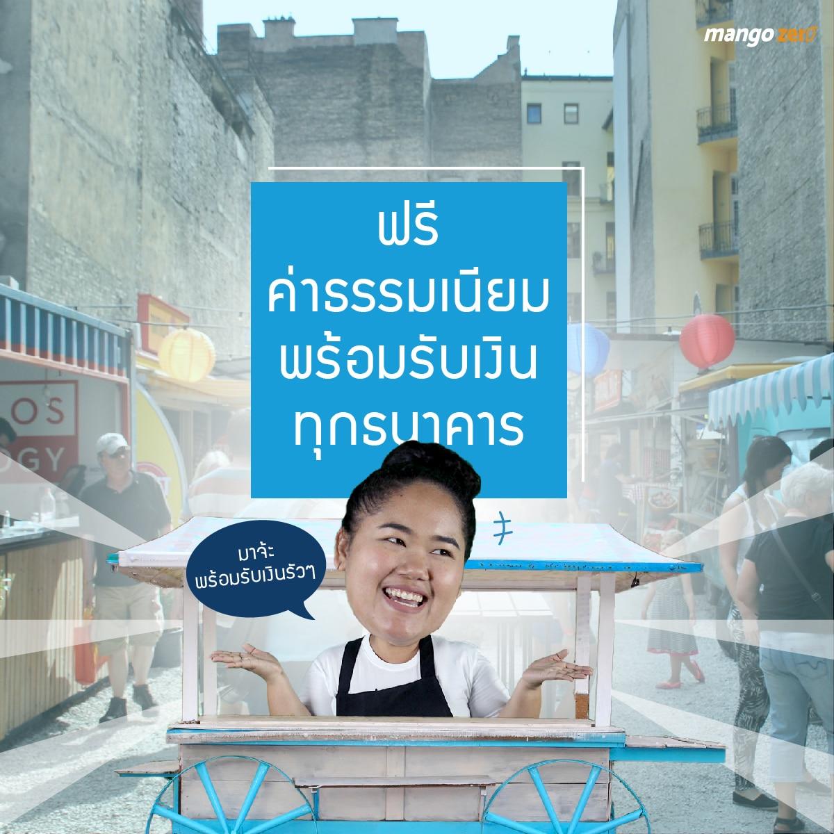 Paotung-Krungthai-app-7