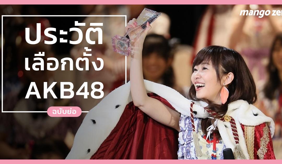ประวัติเลือกตั้ง AKB48 (ฉบับย่อ)