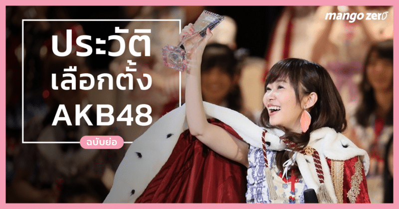 Senbatsu-Election-1-web