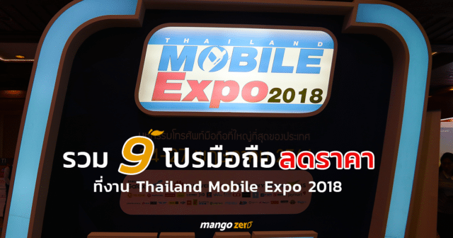 Thailand-mobile-expo-2018