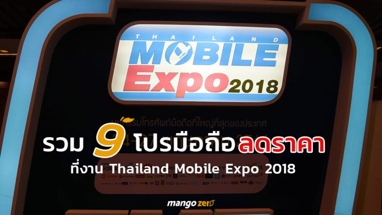 รวม 9 โปรมือถือลดราคา ! ที่งาน Thailand Mobile Expo 2018