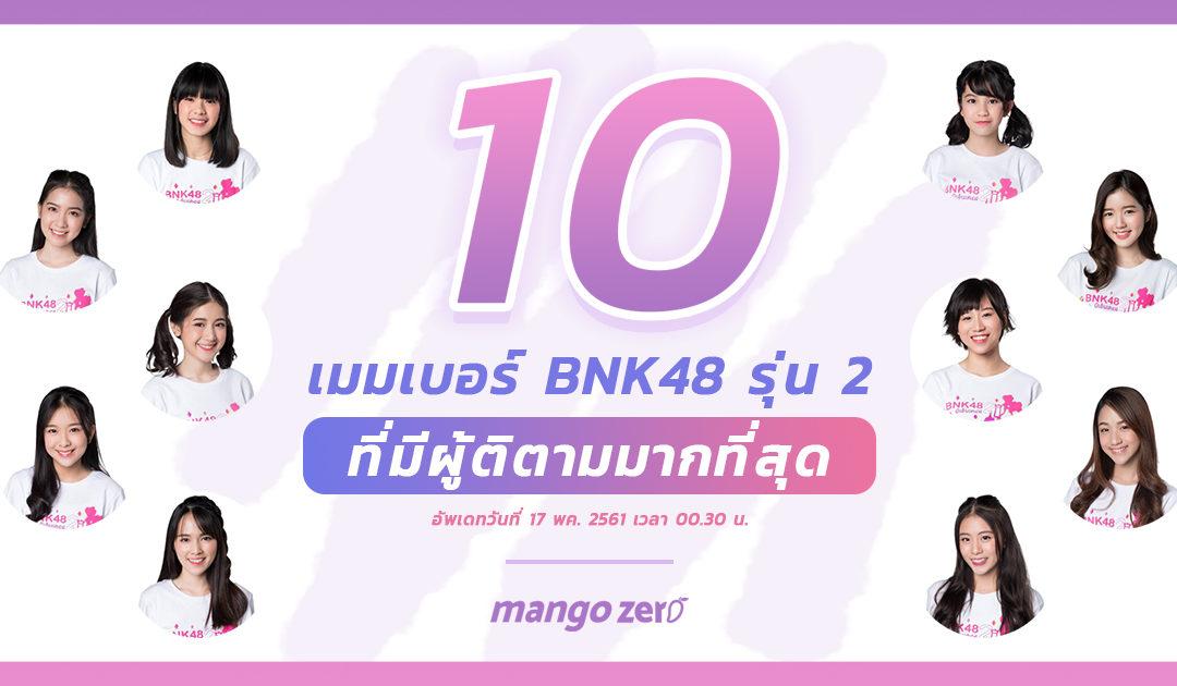 10 เมมเบอร์ BNK48 รุ่น 2 ที่มีผู้ติดตามมากที่สุด !