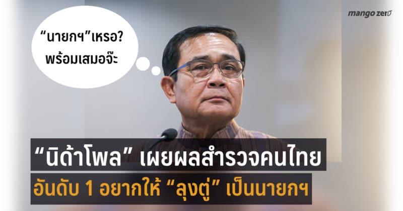 """""""นิด้าโพล"""" เผยผลสำรวจ อันดับ 1 คนไทยอยากให้ """"ลุงตู่"""" เป็นนายกฯ"""