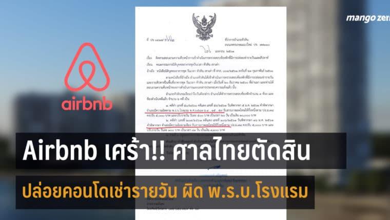 สุดเศร้า!!! ศาลไทยตัดสินปล่อยคอนโดเช่ารายวัน ผิด พ.ร.บ.โรงแรม