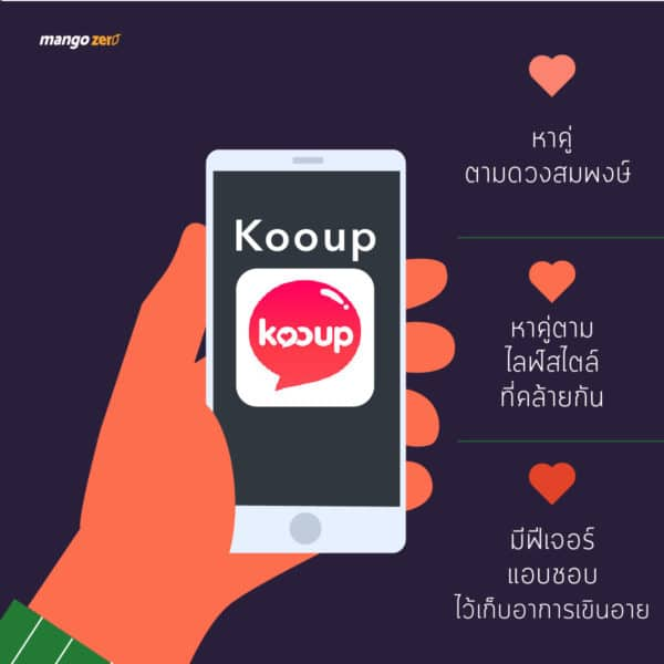 app-for-dating-4
