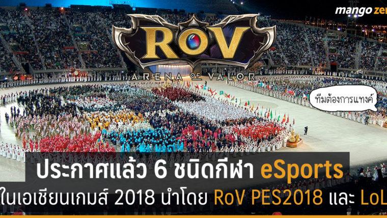 ประกาศแล้ว 6 ชนิดกีฬา eSports ที่จะแข่งในเอเชียนเกมส์ 2018 RoV และ  LoL นำทีม