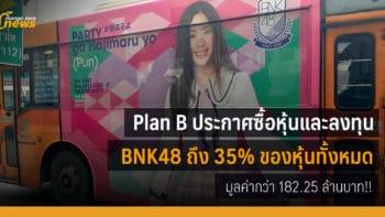 Plan B ประกาศซื้อหุ้นและลงทุน BNK48 กว่า 35% ของหุ้นทั้งหมด