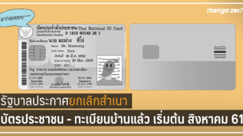 รัฐบาลประกาศยกเลิกสำเนาบัตรประชาชน - ทะเบียนบ้านแล้ว เริ่มต้น สิงหาคม 61
