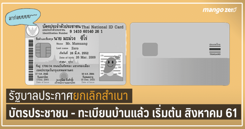 cancel-id-card-copy-cover