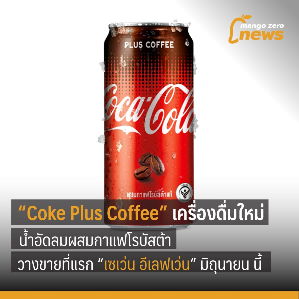 coke-coffee-news
