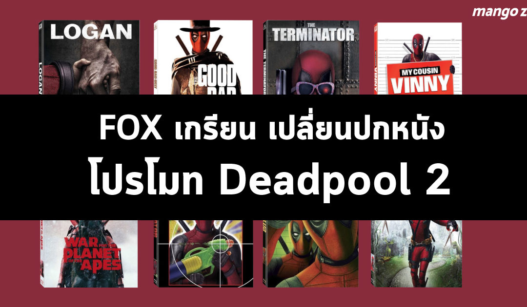 FOX เกรียน เปลี่ยนปกหนังโปรโมท Deadpool 2