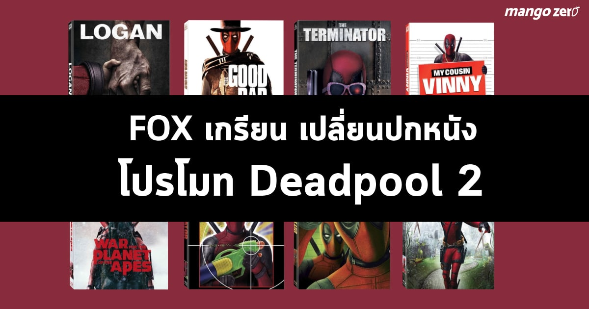 deadpool-bluray-cv-web