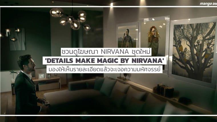 ชวนดูโฆษณา Nirvana ชุดใหม่ 'Details Make Magic by Nirvana' มองให้เห็นรายละเอียดแล้วจะเจอความมหัศจรรย์