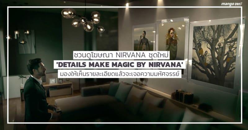 details-make-magic-nirvana-cover-new