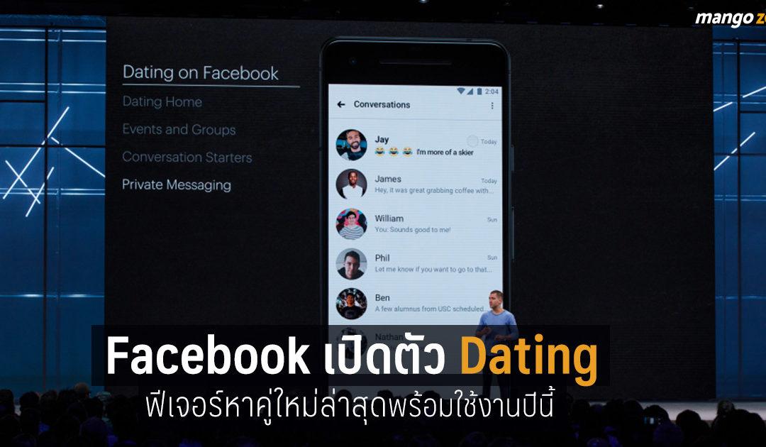 Facebook เปิดตัวฟีเจอร์ใหม่  'Dating' อยากจีบอยากนัดเจอใครพี่มาร์คจัดให้
