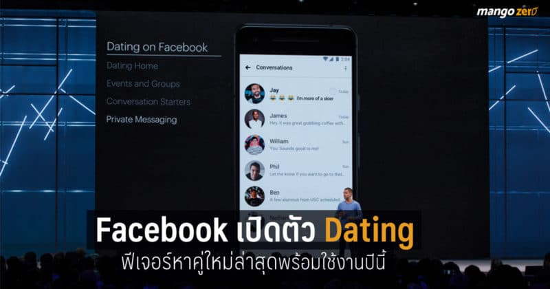 facebook-feature-dating-news-cover