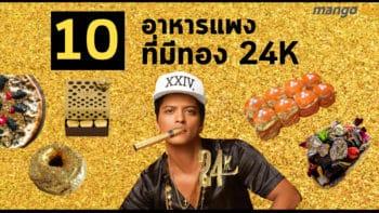 10 อาหารแพงเว่อร์ที่มีทอง 24K