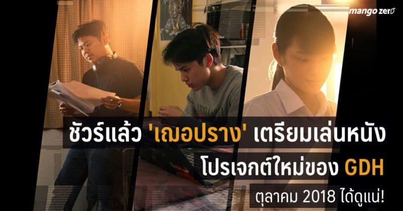 gdh-new-movie-cover